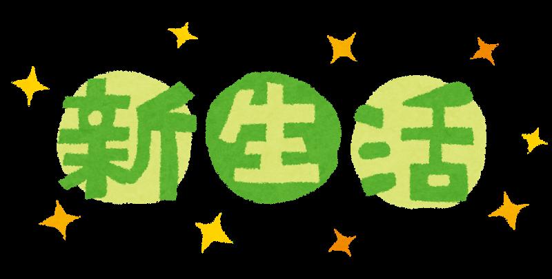 shinseikatsu_title
