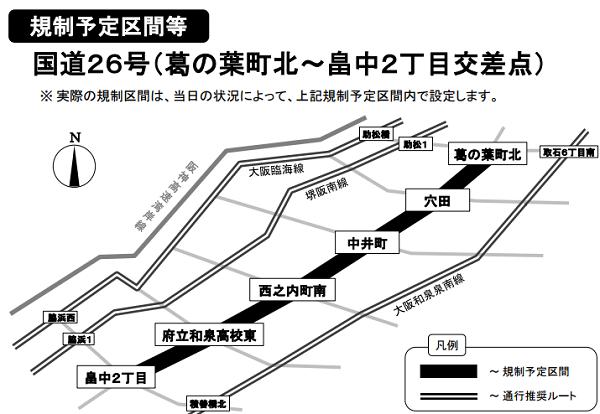引用元:http://www.police.pref.osaka.jp/15topics/pdf/bousou_1103.pdf