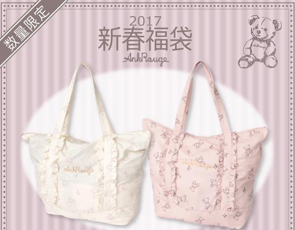 引用元:https://ailand-store.jp/cts/ankrouge/161116_ank_happybag.html