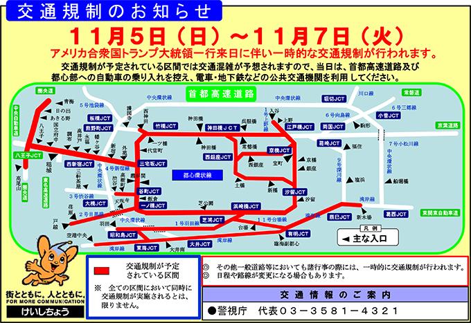 引用元:http://www.keishicho.metro.tokyo.jp/kotsu/doro/regulation/president_kisei.html