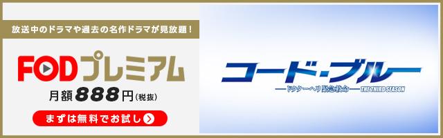 ブルー シーズン コード 動画 無料 3