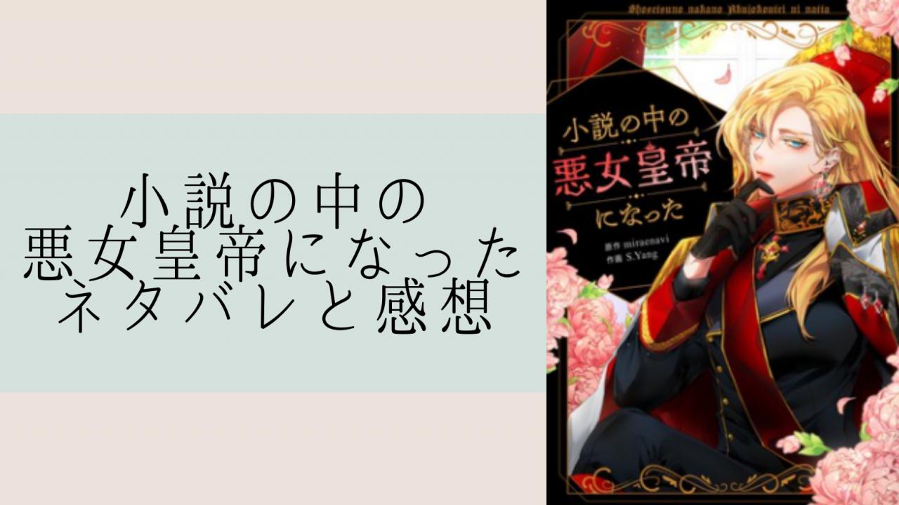 小説の中の悪女皇帝になった ネタバレ